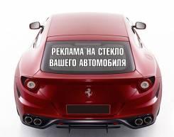 Размещу свою рекламу на вашем авто