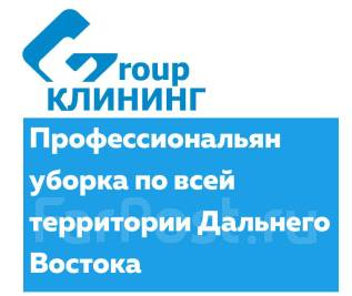 Уборщик, горничная. ИП Садовский. Улица Муравьёва-Амурского 18