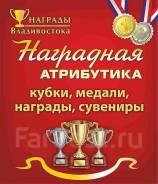 Медали выпускников детского сада и школы, кубки и Медали