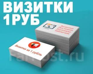 Печать визиток 1руб! Дизайн макет. Офсетная печать визиток и листовок