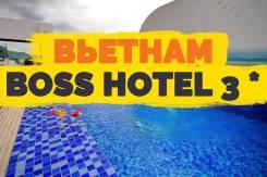Вьетнам. Нячанг. Пляжный отдых. Хороший отель цена-качество в центре. Честные цены без доплат!