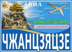 Чжанцзяцзе. Экскурсионный тур. Дальрассвет-тур! Гранд тур! Пекин–Сиань–Чжанцацзе–Шанхай–Пекин (АВИА)