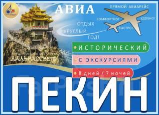 Пекин. Экскурсионный тур. Дальрассвет-тур! Исторический Пекин! + городок на воде – Губэй!