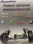 Подушка пневмоподвески. Bentley Continental