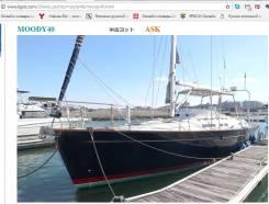 Яхта парусная Moody 40. Длина 12,20м., 1998 год год. Под заказ