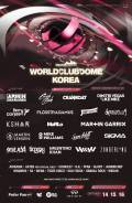 Южная Корея. Сеул. Образовательный тур. Международный фестиваль танцевальной музыки в Корее - World Club Dome