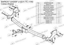 Фаркопы. Lexus RX270