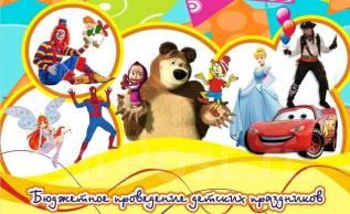 Организация детских праздников. Аниматоры, Клоун, Фокусник. 800 р/час