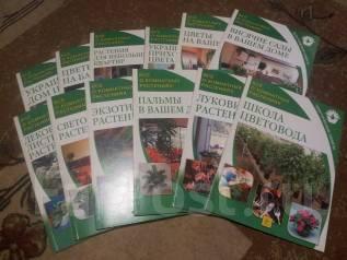 Продам энциклопедию по цветоводству