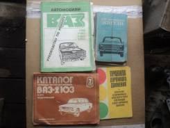 Автокниги ВАЗ 2101-06