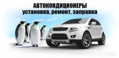 Заправка и ремонт авто-кондиционеров