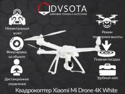 Квадрокоптер Xiaomi Mi Drone 4K White (Wrjtz02FM). Оригинал. Гарантия.