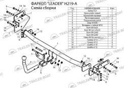 Фаркопы. Kia Rio, JB, QB Hyundai Solaris, RB Двигатели: G4EE, G4FA, G4FC