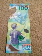 Банкнота 100 рублей Чемпионат мира по футболу.