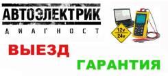 Автоэлектрик - любой ремонт, диагностика, сканер 12/24