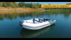Мастер лодок Ривьера 3200 СК. 2018 год год, длина 3,40м., двигатель подвесной, 15,00л.с., бензин