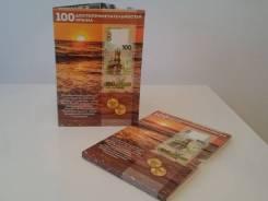 Альбом для 100 рублевой купюры и 10 рублевых монет Крыма и Севастополя