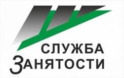 """Специалист по работе с населением. КГБУ """"ПЦЗН"""". Улица Пушкинская 13"""
