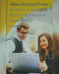 Ведение бухгалтерского и налогового учета ООО и ИП