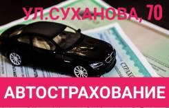Автострахование (ОСАГО, КАСКО) ДКП и другие услуги, связанные с авто