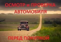 Помощь в покупке автомобиля. Толщиномер в Томске.