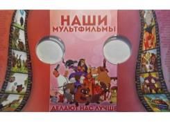 Альбом (буклет) для 2х монет серии Российская советская мультипликация