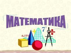 Репетитор по математике. + Математика профиль.