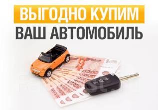 Выгодно купим ваш автомобиль