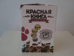 """Альбом для монет серии """"Красная Книга"""" 1991-1994 г"""