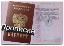 Прописка всем! Регистрация в Хабаровске!