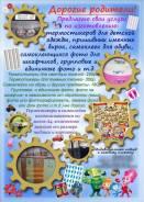 Изготовлю термостикеры для одежды в детский сад и школу