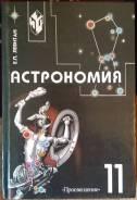 Астрономия. Класс: 11 класс