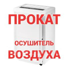 Осушитель воздуха 50 л/сутки в прокат (аренда) без залога. До 66 кв. м