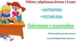 Подготовка к ВПР, олимпиадам. Чтение. Начальная школа(1-4 кл. ).