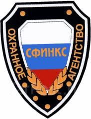 """Охранник. ООО ОА""""СФИНКС"""""""