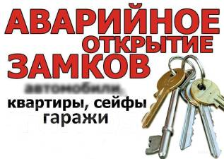 Вскрытие замков и дверей, замена, ремонт, перекодировка замков 27/7