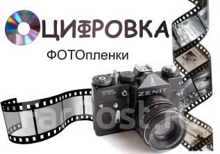 Оцифровка фотопленок, слайдов, фотографий