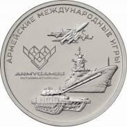 25 рублей 2018 года - Армейские международные игры