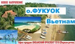 Вьетнам. Нячанг. Пляжный отдых. Новогодний Тур на о. Фукуок! Новый чартер из Владивостока!