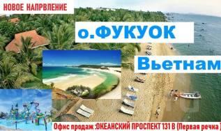 Вьетнам. Нячанг. Пляжный отдых. Вьетнам! о. Фукуок-новый чартер из Владивостока!