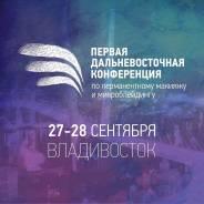 Конференция по перманентному макияжу 27 и 28 сентября