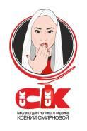 """Уборщик. ИП Смирнова К.В. """"CK nail studio"""". Улица Пушкинская 46"""