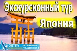 Япония. Токио. Экскурсионный тур. Экскурсионный тур Токио-Одайба-Камакура-Йокогама-Хаконэ, 5 дней!