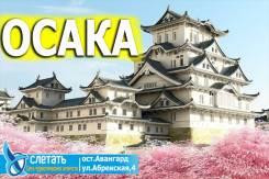 Япония. Осака. Экскурсионный тур. Япония Осака (наземное обслуживание), 8 дней!