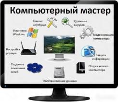 Компьютерный Мастер: ремонт компьютера, восстановление Windows.