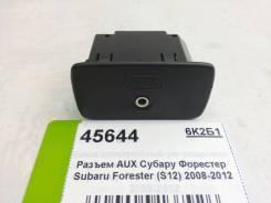 Разъем AUX Субару Форестер Subaru Forester (S12) 2008-2012 (86257FG100)