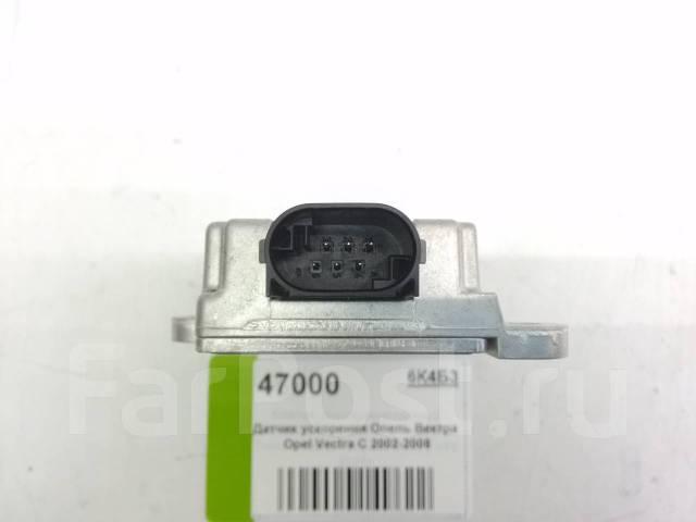Датчик ускорения Опель Вектра Opel Vectra C 2002-2008 (6235557 6238235 9184504 13223930)