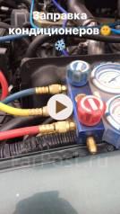 Заправка и ремонт кондиционеров(выезд по городу)