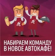 """Бариста-продавец. ООО """"СКВ"""". Улица Шоссейная 31а"""