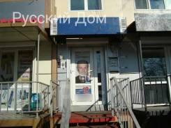 Сдается помещение под магазин, офис на остановке Постышева. 44кв.м., проспект 100-летия Владивостока 60, р-н Столетие. Дом снаружи